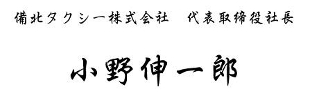 代表取締役社長 小野 伸一郎